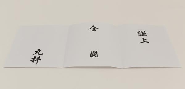 高級紙の柾紙を使用しました三ッ折り可漏です。文字も印刷しておりますので大変お使い易すくなっております。